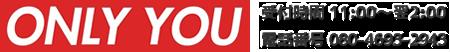 福岡博多のメンズアロマ専門店 | ONLY YOU(オンリーユー)